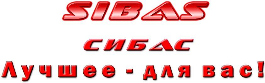 sibas.com.ua