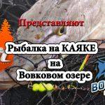 Трофейная рыбалка на каяке. Аренда каяка на Вовковом Озере, Барышевка.